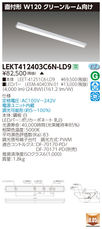 LED 東芝 LEKT412403C6N-LD9 (LEKT412403C6NLD9) TENQOO直付CR6W120調光 LEDベースライト
