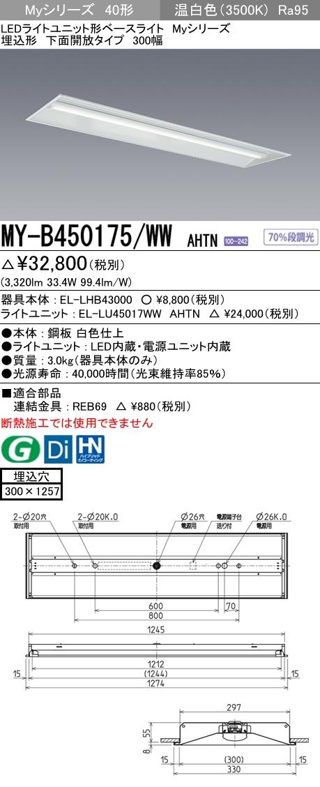 三菱電機 MY-B450175/WW AHTN LEDベースライト 埋込形下面開放タイプ 300幅 温白色(5200lm) FHF32形x2灯 定格出力相当 固定出力 埋込穴300X1257 高演色タイプ