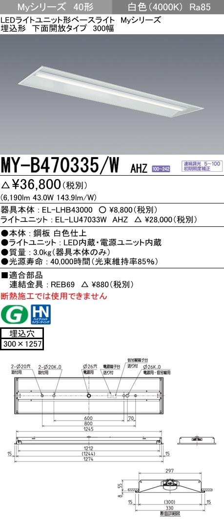 三菱電機 MY-B470335/W AHZ LEDベースライト 埋込形下面開放タイプ 300幅 白色(6900lm) FHF32形x2灯 高出力相当 連続調光 埋込穴300X1257 一般タイプ