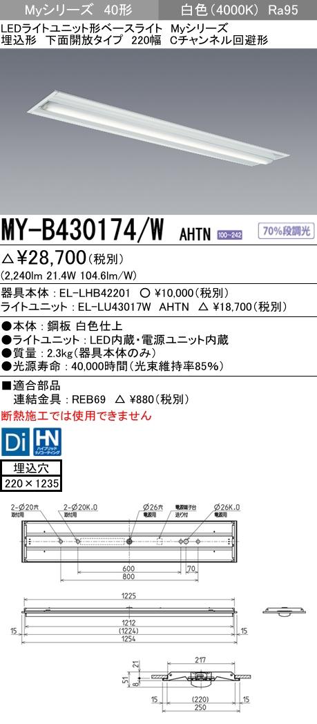 三菱電機 MY-B430174/W AHTN LEDベースライト 埋込形下面開放タイプ 220幅 Cチャンネル回避型 白色(3200lm) FHF32形x1灯 高出力相当 固定出力 高演色タイプ