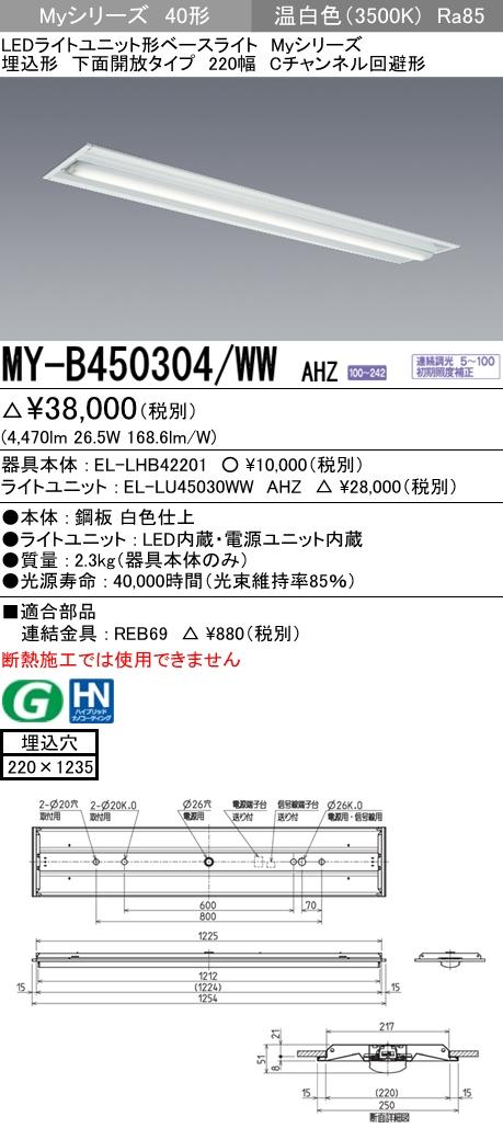 三菱電機 MY-B450304/WW AHZ LEDベースライト 埋込形下面開放タイプ 220幅 Cチャンネル回避型 温白色(5200lm)FHF32形x2灯 定格出力相当 連続調光 省電力タイプ