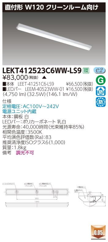 LED 東芝 LEKT412523C6WW-LS9 (LEKT412523C6WWLS9) TENQOO直付CR6W120 LEDベースライト