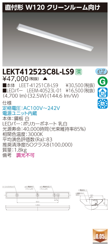 LED 東芝 LEKT412523C8L-LS9 (LEKT412523C8LLS9) TENQOO直付CR8W120 LEDベースライト