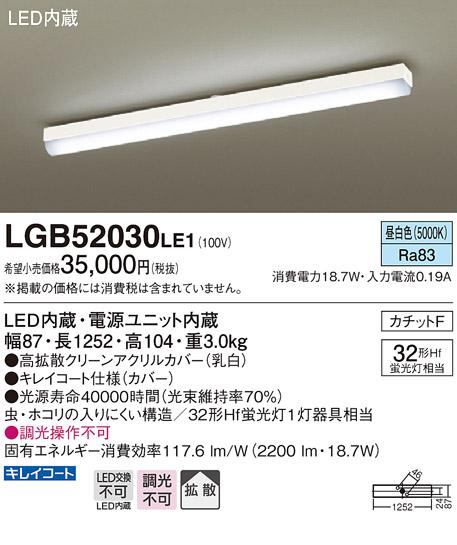 パナソニック LGB52030 LE1 (LGB52030LE1) LEDキッチンライト
