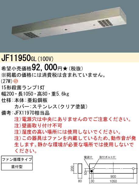 パナソニック JF11950 GL 施設照明 100V