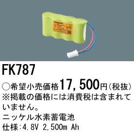 パナソニック FK787 誘導灯・非常照明器具用バッテリー 交換電池 4.8V2500mAh