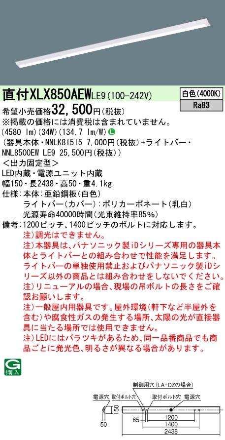 パナソニック XLX850AEW LE9 (XLX850AEWLE9) LEDべースライト (NNLK81515+NNL8500EW LE9)