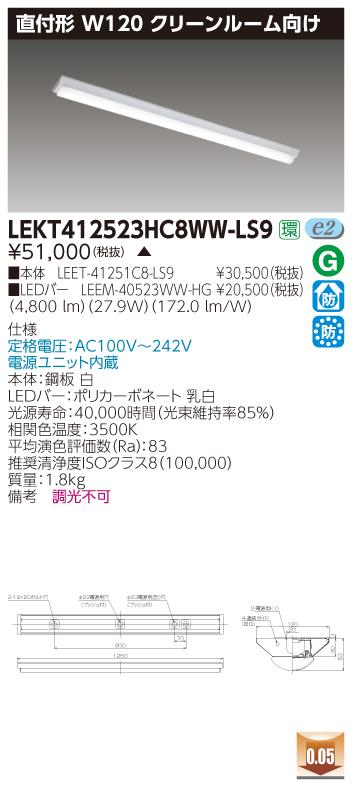 LED 東芝 LEKT412523HC8WW-LS9 (LEKT412523HC8WWLS9) TENQOO直付CR8W120 LEDベースライト