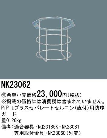 パナソニック NK23062 PiPitプラスセパレートセルコン 受注生産品