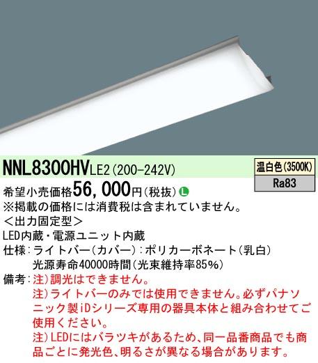 パナソニック NNL8300HV LE2 (NNL8300HVLE2) LEDベースライト ライトバー