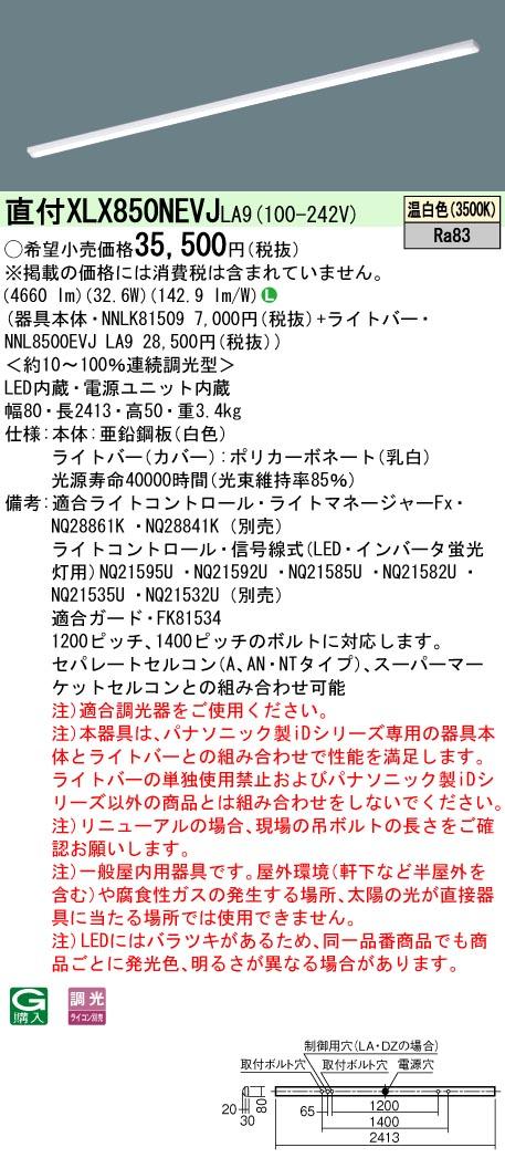 パナソニック XLX850NEVJ LA9 (XLX850NEVJLA9) LEDべースライトセット (NNLK81509+NNL8500EVJ LA9)