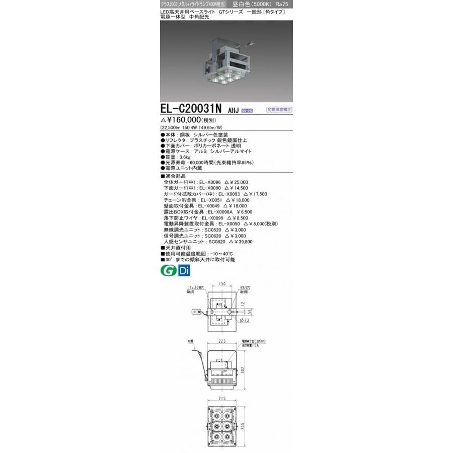三菱電機 EL-C20031N AHJ LED高天井用ベースライト 角タイプ クラス2000(メタルハライドランプ400形器具相当)昼白色 中角配光 50°  一般モデル