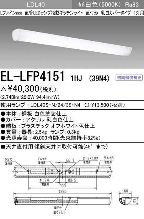 三菱電機 EL-LFP4151 1HJ(39N4) LEDキッチンライト 直付形 乳白カバータイプ 1灯用(3900lm) LDL40ランプ X1本付 『ELLFP41511HJ39N4』