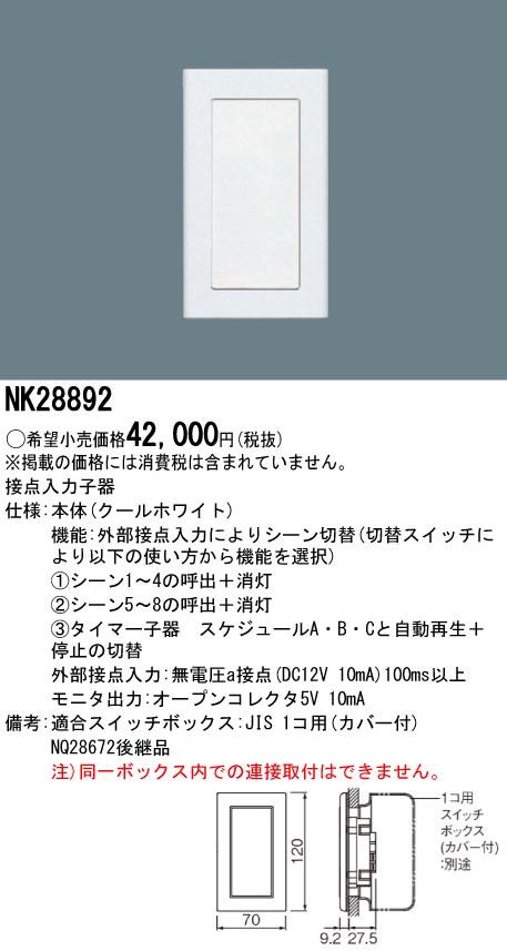 パナソニック NK28892 接点入力子器 壁埋込型