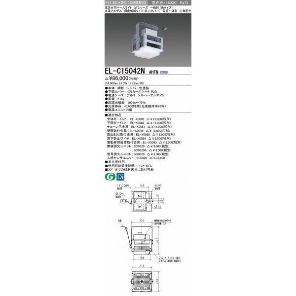 三菱電機 EL-C15042N AHTN  LED高天井用ベースライト 角型 輝度低滅タイプ クラス1500(水銀ランプ400形器具相当) 昼白色 広角配光 110° 省電力モデル