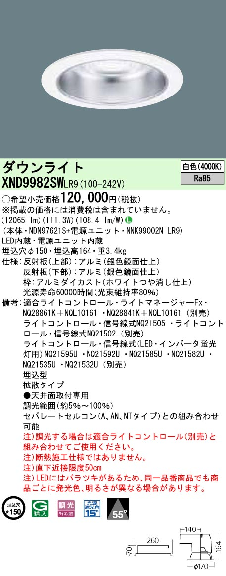 【スーパーセール】 XND9982SW LR9 (XND9982SWLR9) ダウンライト 天井埋込型 LR9 (XND9982SWLR9) ダウンライト LED(白色), 【海外輸入】:f9dcc269 --- happyfish.my