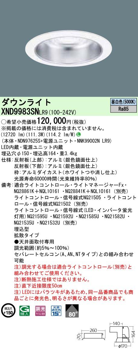 パナソニック XND9983SN LR9 (XND9983SNLR9) ダウンライト 天井埋込型 LED(昼白色)