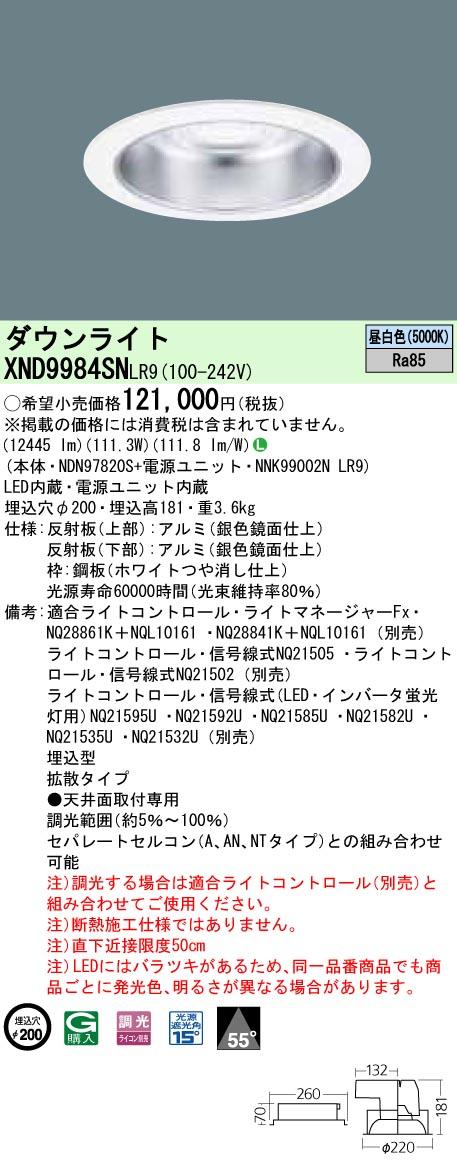 パナソニック XND9984SN LR9 (XND9984SNLR9) ダウンライト 天井埋込型 LED(昼白色)