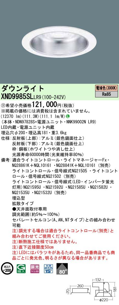 パナソニック XND9984SW LR9 (XND9984SWLR9) ダウンライト 天井埋込型 LED(白色)