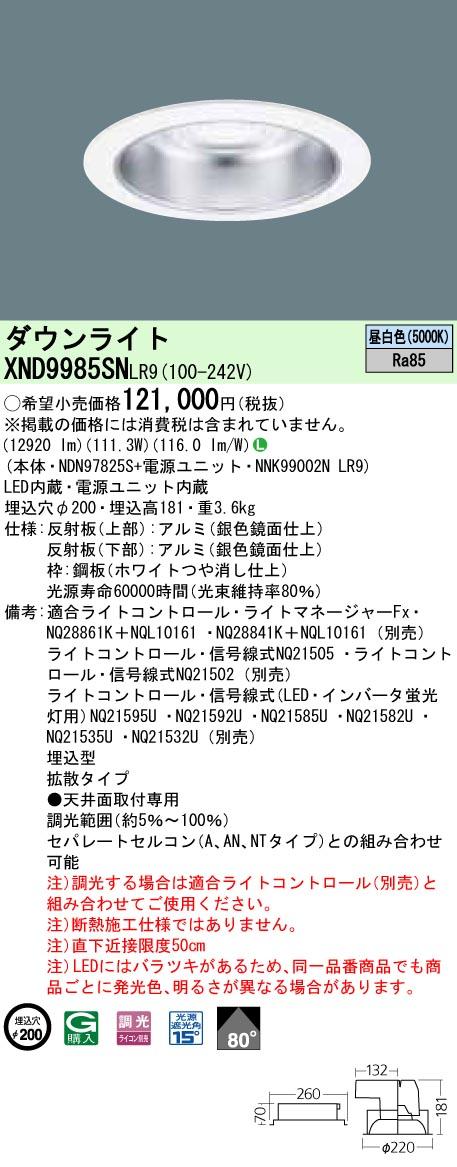 パナソニック XND9985SN LR9 (XND9985SNLR9) ダウンライト 天井埋込型 LED(昼白色)
