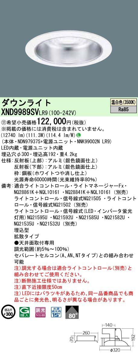 パナソニック XND9989SV LR9 (XND9989SVLR9) ダウンライト 天井埋込型 LED(温白色) 受注生産品