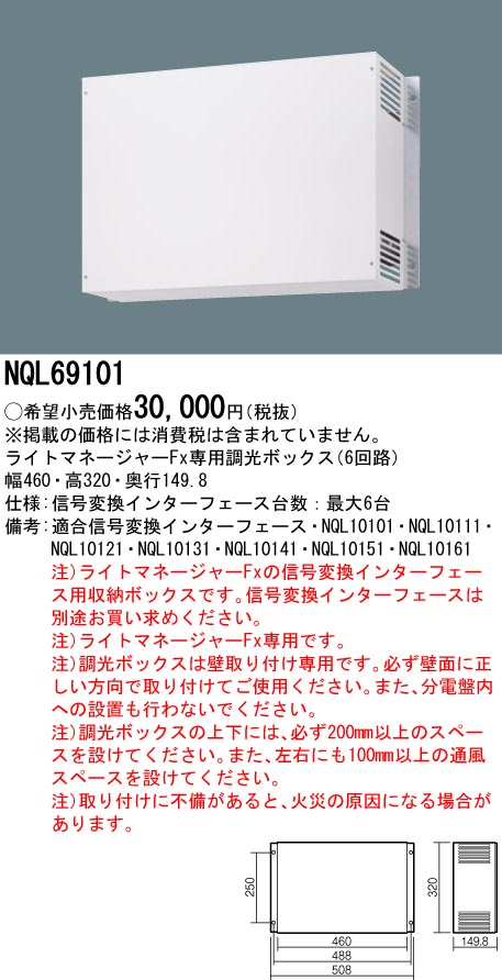 パナソニック NQL69101 調光ボックス