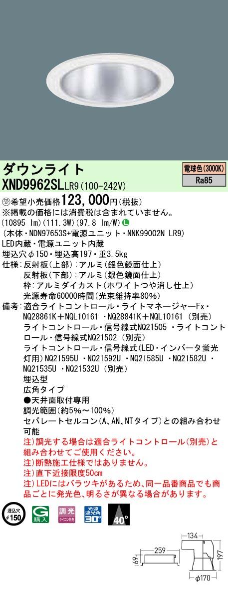 パナソニック XND9962SL LR9 (XND9962SLLR9) ダウンライト 天井埋込型 LED(電球色) 受注生産品