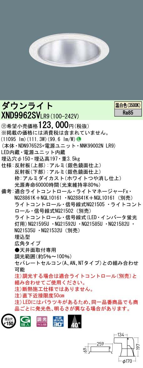 パナソニック XND9962SV LR9 (XND9962SVLR9) ダウンライト 天井埋込型 LED(温白色) 受注生産品