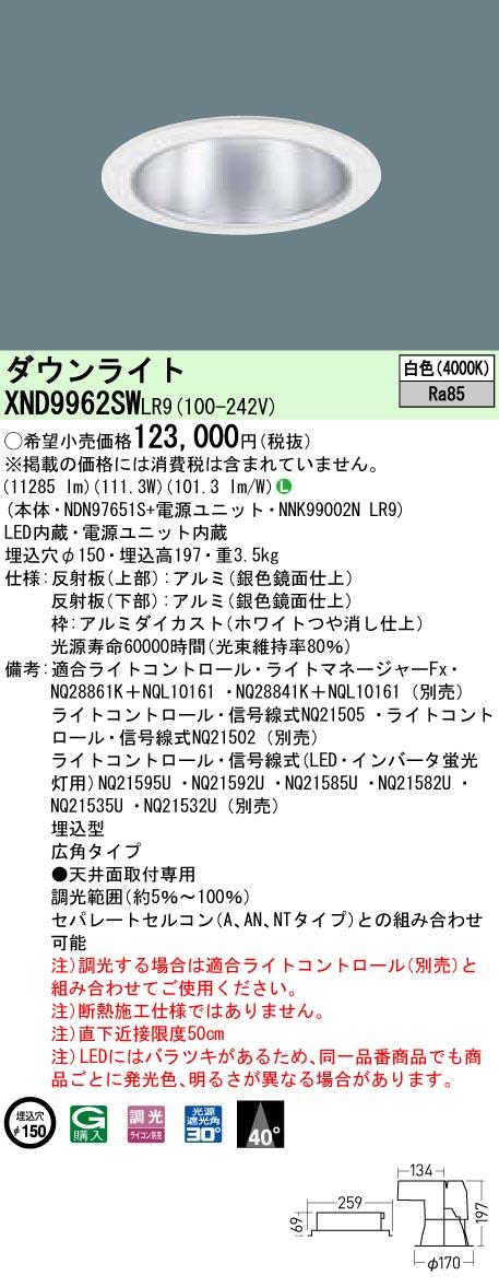 パナソニック XND9962SW LR9 (XND9962SWLR9) ダウンライト 天井埋込型 LED(白色)