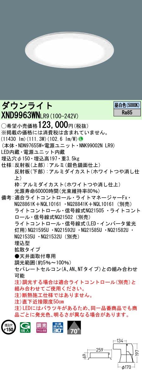 パナソニック XND9963WN LR9 (XND9963WNLR9) ダウンライト 天井埋込型 LED(昼白色)