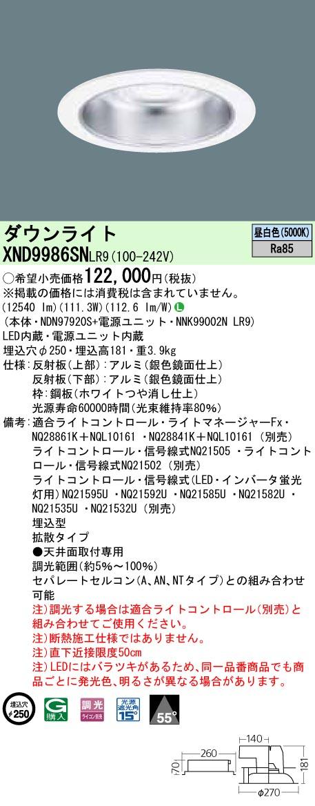 パナソニック XND9986SN LR9 (XND9986SNLR9) ダウンライト 天井埋込型 LED(昼白色)