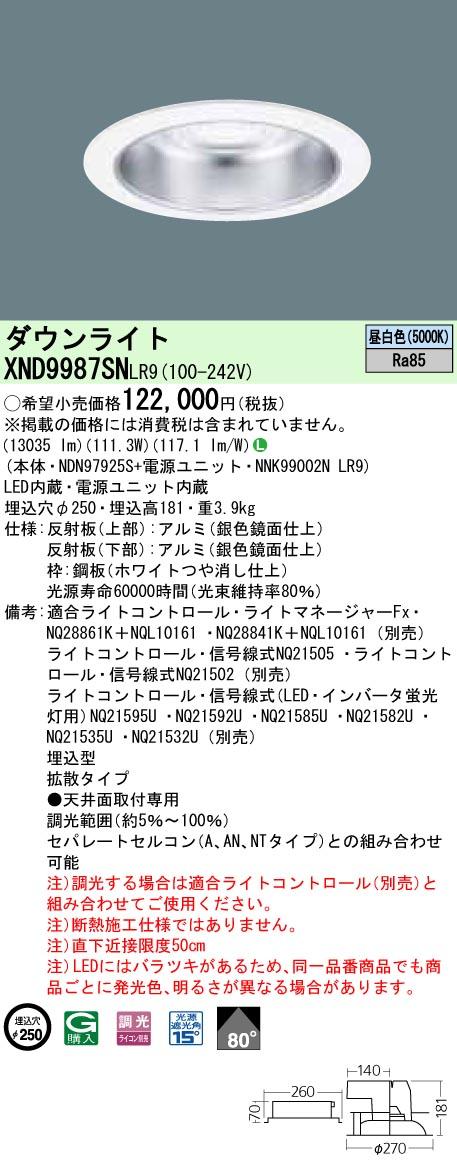 パナソニック XND9987SN LR9 (XND9987SNLR9) ダウンライト 天井埋込型 LED(昼白色)