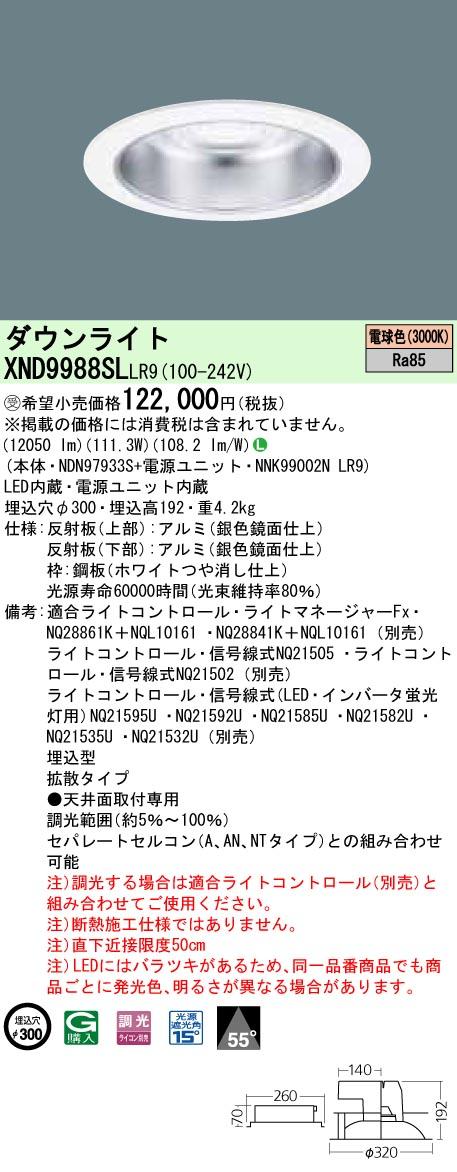 パナソニック XND9988SL LR9 (XND9988SLLR9) ダウンライト 天井埋込型 LED(電球色) 受注生産品