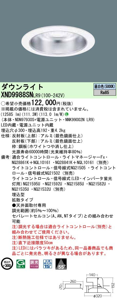 パナソニック XND9988SN LR9 (XND9988SNLR9) ダウンライト 天井埋込型 LED(昼白色)
