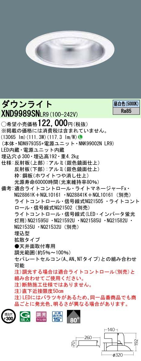 パナソニック XND9989SN LR9 (XND9989SNLR9) ダウンライト 天井埋込型 LED(昼白色)