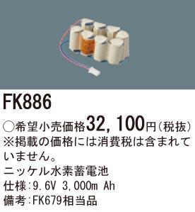 パナソニック FK886 誘導灯・非常照明器具用バッテリー