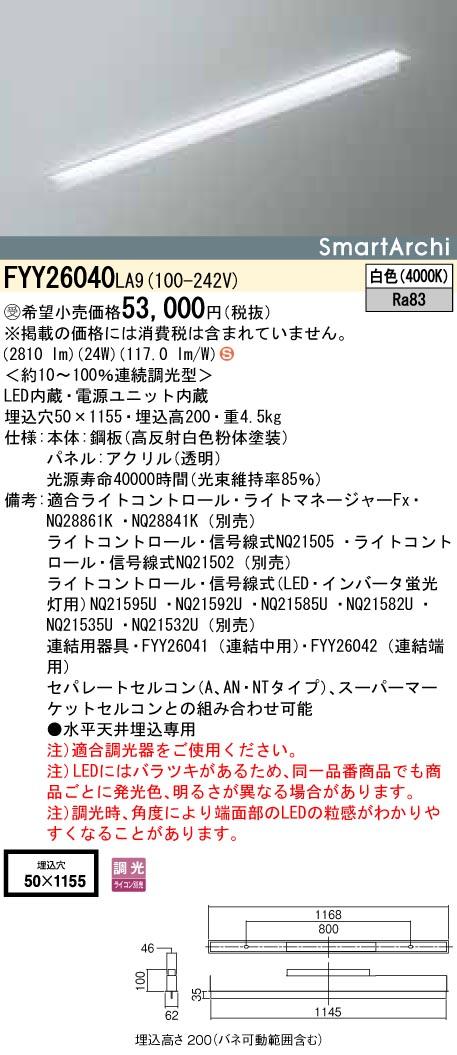 パナソニック FYY26040 LA9 (FYY26040LA9) LEDベースライト 受注生産品