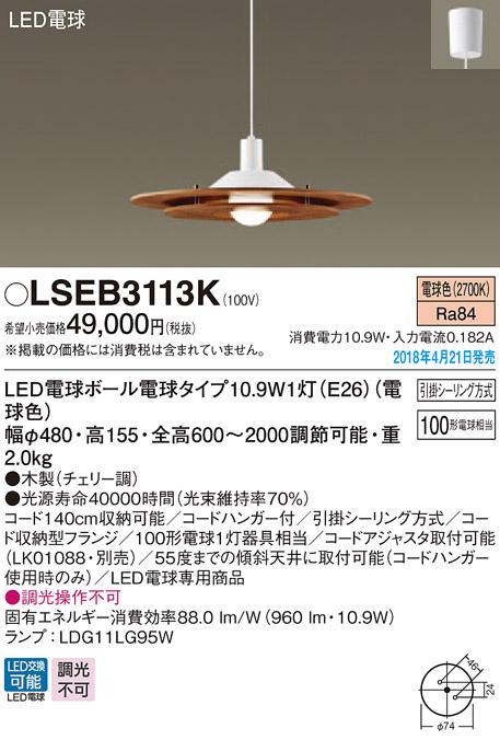 パナソニック Panasonic LSEB3113K 吊下型 LED(電球色) ダイニング用ペンダント