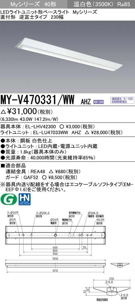 三菱電機 MY-V470331/WW AHZ LEDベースライト 直付形逆富士タイプ 230幅 温白色(6900lm) FHF32形x2灯 高出力相当 連続調光 『MYV470331WWAHZ』