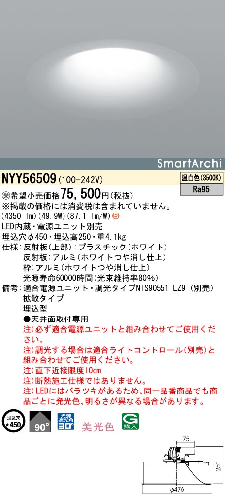 パナソニック NYY56509 ダウンライト 天井埋込型 LED(温白色) 受注生産品