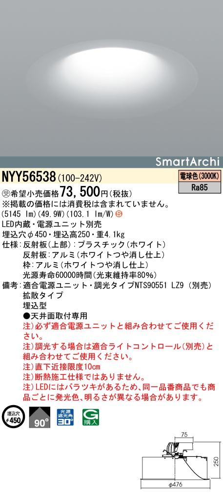 パナソニック NYY56538 ダウンライト 天井埋込型 LED(電球色) 受注生産品