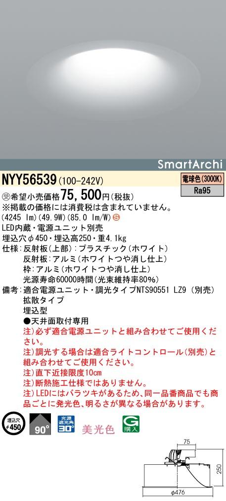 パナソニック NYY56539 ダウンライト 天井埋込型 LED(電球色) 受注生産品