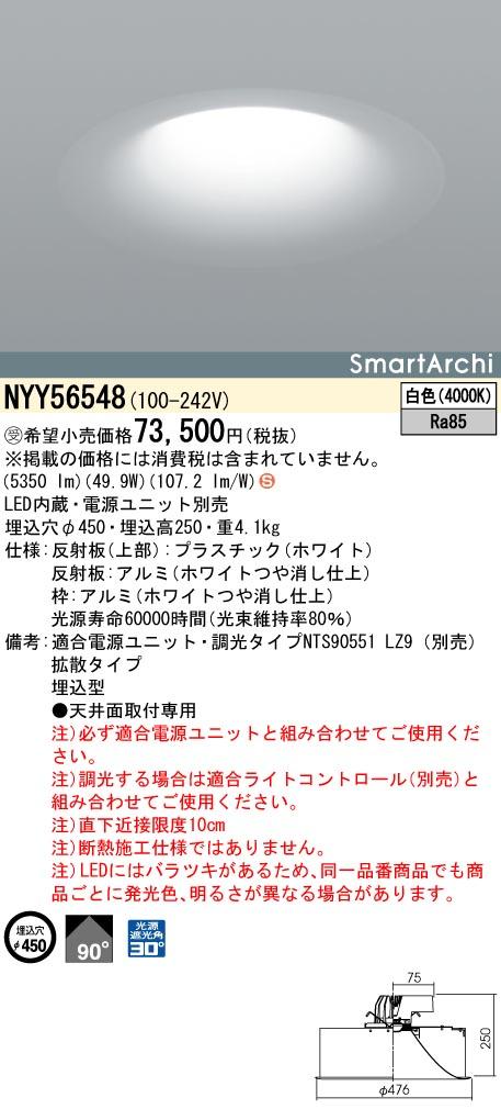 パナソニック NYY56548 ダウンライト 天井埋込型 LED(白色) 受注生産品