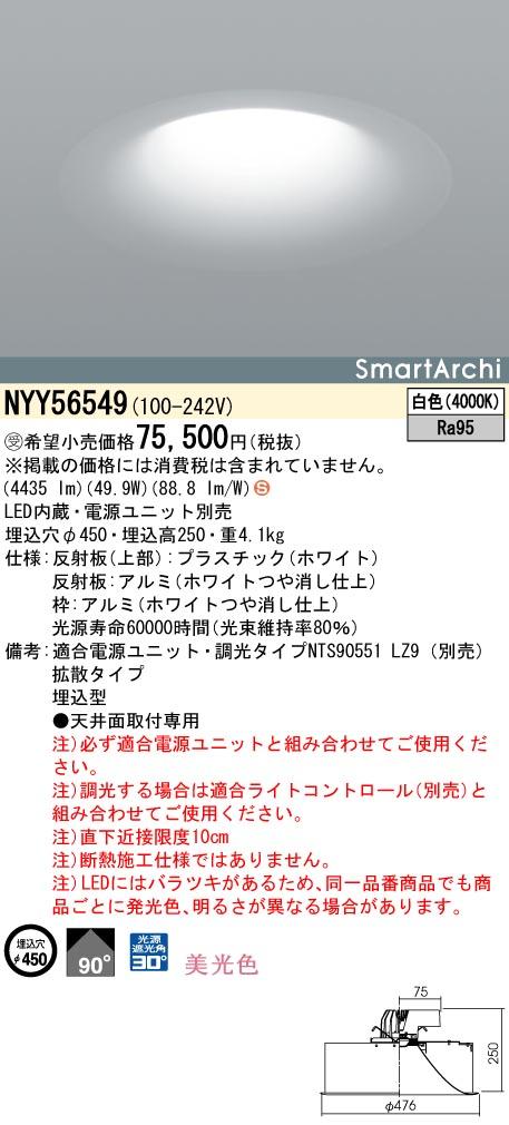 パナソニック NYY56549 ダウンライト 天井埋込型 LED(白色) 受注生産品