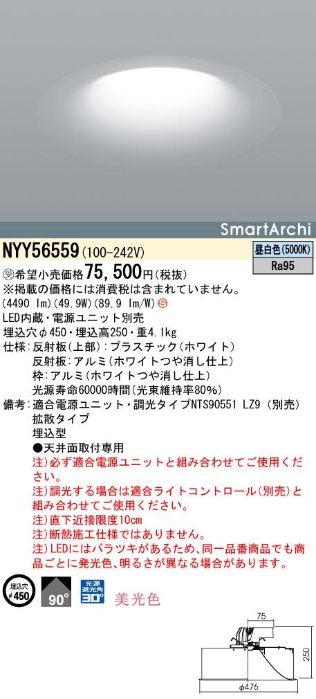 パナソニック NYY56559 ダウンライト 天井埋込型 LED(昼白色) 受注生産品
