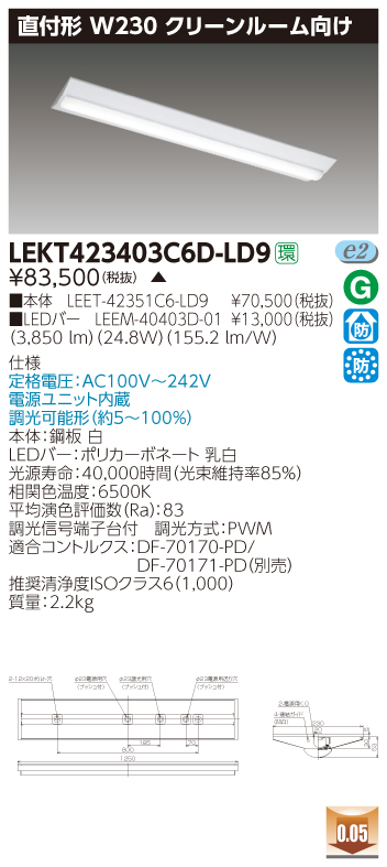 LED 東芝 LEKT423403C6D-LD9 (LEKT423403C6DLD9) TENQOO直付CR6W230調光 LEDベースライト