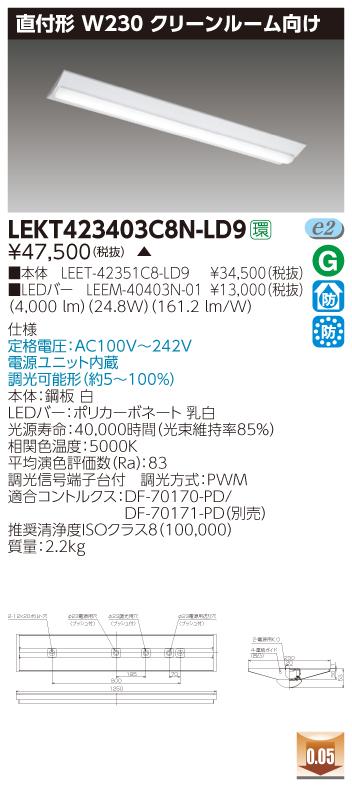 LED 東芝 LEKT423403C8N-LD9 (LEKT423403C8NLD9) TENQOO直付CR8W230調光 LEDベースライト