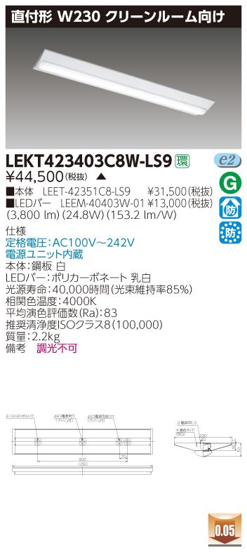 LED 東芝 LEKT423403C8W-LS9 (LEKT423403C8WLS9) TENQOO直付CR8W230 LEDベースライト
