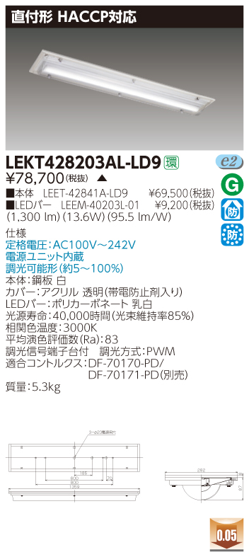 LED 東芝 LEKT428203AL-LD9 (LEKT428203ALLD9) TENQOO直付HACCP調光 LEDベースライト