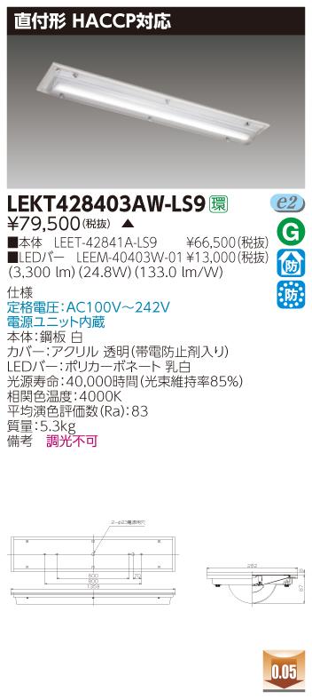 LED 東芝 LEKT428403AW-LS9 (LEKT428403AWLS9) TENQOO直付HACCP LEDベースライト